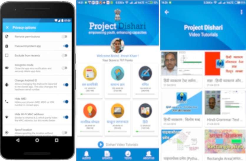 Dishari सरकारी ऐप से रोजाना हजारों युवा घर बैठे दे रहे परीक्षा, आप भी आज ही डाउनलोड़ करें