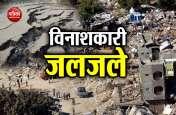 भारत में ऐसा भी भूकंप आया था जब सेस्मोग्राफ की सुईयां टूट गई थी, जानें 5 बड़े विनाशकारी भूचाल