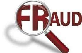 Disclosing fraud : ईओडब्ल्यू की जांच में 400 करोड़ की बेनामी संपत्ति मामले में फंसे उपाध्याय के बेटे ने किसान की हड़पी 80 लाख की जमीन