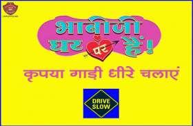 धंधा कड़क लेकिन स्टाइल फनी... देखिए जयपुर ट्रैफिक पुलिस का वो अंदाज जिसके मुरीद हुए बिना ना रह सकेंगे आप