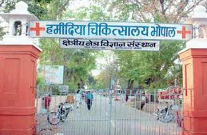 नेत्र विज्ञान संस्थान बंद कर इंदौर में ले जाने की तैयारी