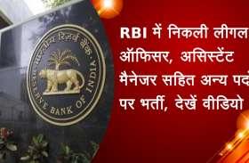 RBI में निकली लीगल ऑफिसर, असिस्टेंट मैनेजर सहित अन्य पदों पर भर्ती, देखें वीडियो