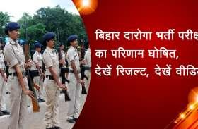 बिहार दारोगा भर्ती परीक्षा का परिणाम घोषित, देखें रिजल्ट, देखें वीडियो
