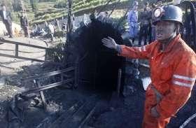 चीनः कोयले की खदान में विस्फोट से 4 की मौत, सरकार ने दिए जांच के आदेश