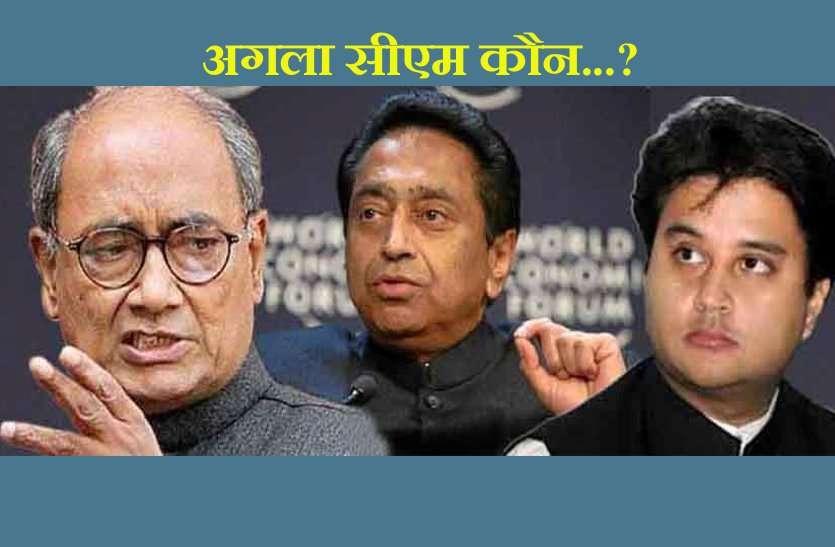 बड़ी खबरः दिग्विजय सिंह नहीं बनेंगे मुख्यमंत्री, अब कमलनाथ का समर्थन करेंगे