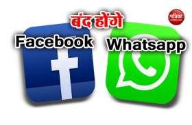 बंद होंगे Facebook, Whatsapp और Instagram जैसे पॉपुलर सोशल मीडिया एप, ये है बड़ी वजह
