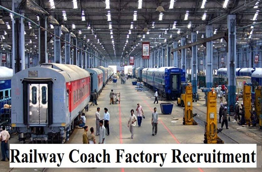 रेल कोच फैक्ट्री में स्पोर्ट्स कोटे के तहत विभिन्न पदों पर निकली भर्तियां