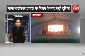 राजस्थान का ये जिला राजनीति में रखता है अलग पहचान, क्योंकि यहां होती आई है एनडीए की राजनीति
