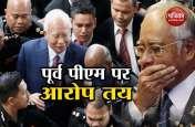मलेशिया के पूर्व प्रधानमंत्री नजीब रजाक पर भ्रष्टाचार के मामले में आरोप तय