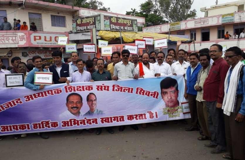 अध्यापक संगठन पड़े चक्कर में, मुख्यमंत्री को एक दे रहा धन्यवाद, एक उतरा विरोध में
