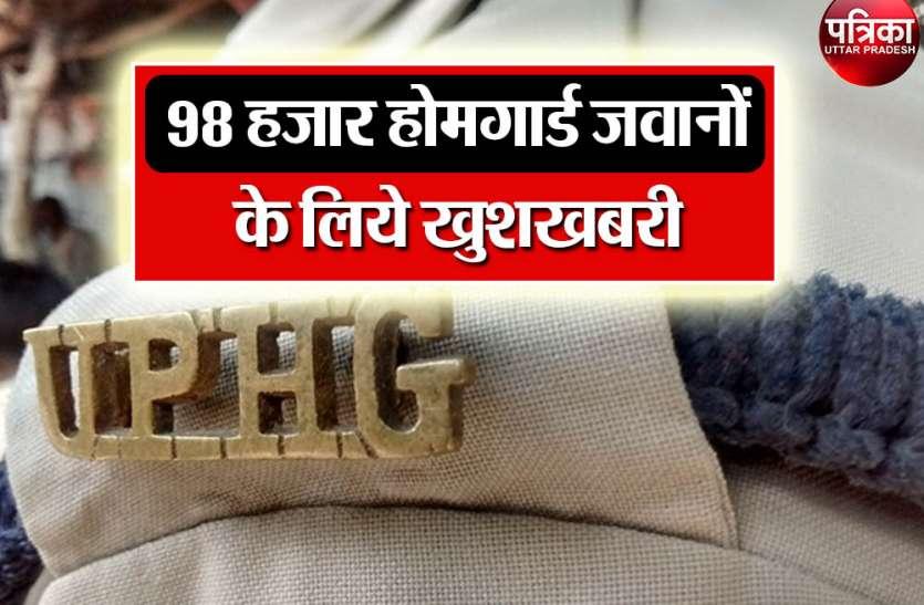 Uttar Pradesh Home Guards UPHG Salary and Dainik Bhatta Hike news in