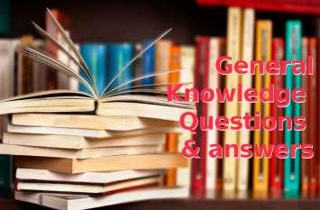 General Knowledge - कॉम्पीटिशन एग्जाम में पूछे जाते हैं ये सवाल, जानिए इनके उत्तर