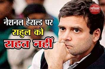 नेशनल हेराल्ड से संबंधित टैक्स मामले में राहुल गांधी को अतंरिम राहत से दिल्ली हाईकोर्ट का इंकार