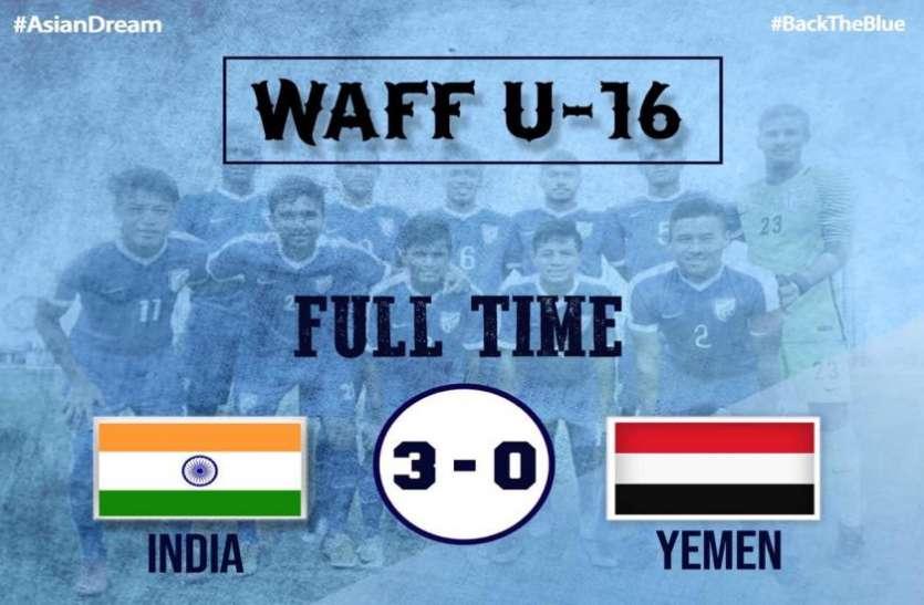 WAFF U16: फुटबॉल में भारत का एक और कमाल, यमन को हराकर दर्ज की टूर्नामेंट की चौथी जीत