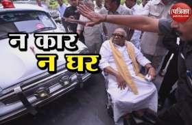 एम करुणानिधि: 5 बार रहे तमिलनाडु के मुख्यमंत्री, फिर भी नहीं थी अपनी कार आैर घर, पत्नियों के पास है इतनी दौलत