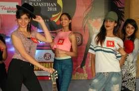मिस राजस्थान: मॉडल्स ने डांस, एक्टिंग और सिंगिंग में दिखाया टैलेंट