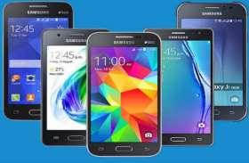 बुरी खबर: Samsung का स्मार्टफोन करते हैं इस्तेमाल तो जरूर पढ़ें ये खबर