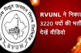 RVUNL ने निकाली 3220 पदों की भर्ती, देखें वीडियो