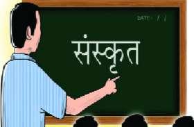एक तरफ संस्कृत को बढ़ावा देने की बात, दूसरी तरफ नहीं तय हो पाया सिलेबस