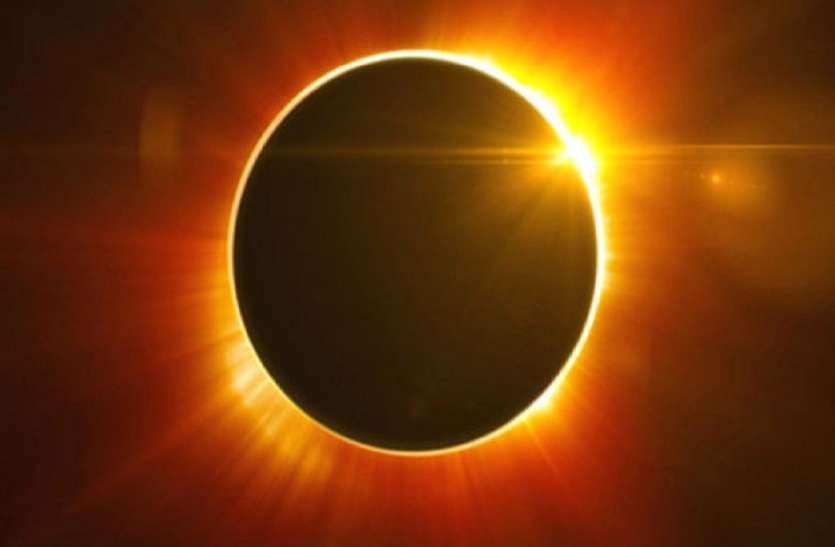 सूर्य ग्रहण के बाद आज जरूर करें ये 7 काम फिर जो चाहोगे वो मिलेगा