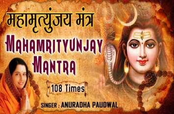 Maha Mrityunjaya Mantra in Hindi : इस मंत्र से मृत्यु भी भाग जाएगी दूर, करना होगा यह काम