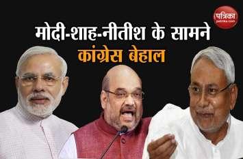 उपसभापति चुनाव: मोदी-शाह-नीतिश की चाल से राज्यसभा में कांग्रेस की बादशाहत समाप्त