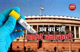 लोकसभा में डीएनए टेस्ट पर विधेयक पेश, गंभीर अपराधियों को बचना मुश्किल