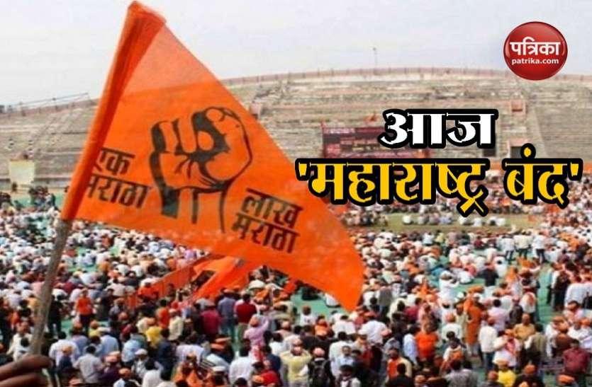 महाराष्ट्रः मराठा संगठनों ने आरक्षण को लेकर किया बंद का ऐलान, मुस्लिम संगठनों का भी साथ