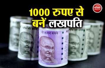 1000 रुपए से एेसे कमा सकते हैं 2 लाख रुपए, बस घर बैठे करना होगा ये आसान काम