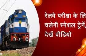 रेलवे परीक्षा के लिए चलेगी स्पेशल ट्रेनें, देखें वीडियो