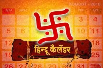 Hindu Panchang Calendar : जानिए2018 के अगस्त माह में पड़ने वाले व्रत और त्योहार
