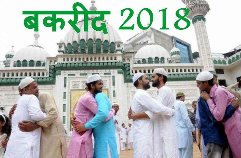 islam-eid-bakrid---2018-eid-ul-zuha-bakrid-2018-ei