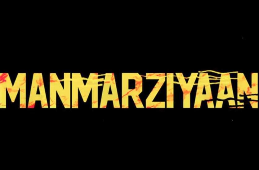 Manmarziyan Movie Trailer: कॉमेडी, रोमांस का है जबरदस्त डोज, तापसी विक्की कौशल संग कर रही हैं इंटीमेट सीन्स