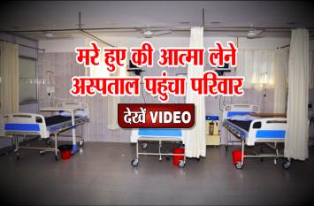 मृतक की आत्मा लेने पहुंचा यह परिवार, अस्पताल की ओपीडी में किया तंत्र-मंत्र, देखें VIDEO