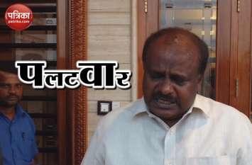 कर्नाटक के सीएम कुमारस्वामी का बयान, 'पैसे पेड़ पर नहीं उग सकते'