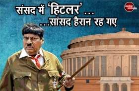 भारतीय संसद में 'हिटलर' काे देखकर हैरान रह गए सांसद, देखें वीडियाे
