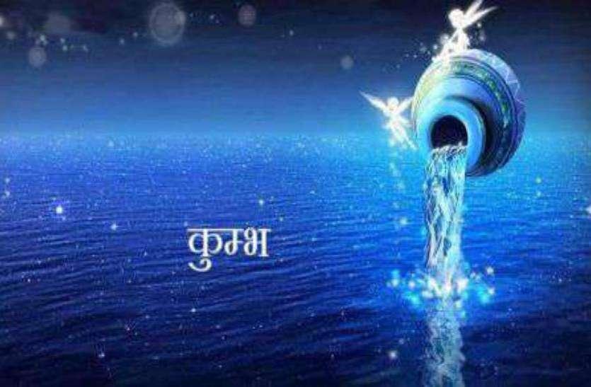Aaj Ka Kumbh Rashifal 10 August 2018 Today Aquarius Horoscope - Aaj Ka Kumbha  Rashifal 10 August 2018: जानें आज का दिन कुंभ राशि वालों के लिए कैसा रहेगा  | Patrika News