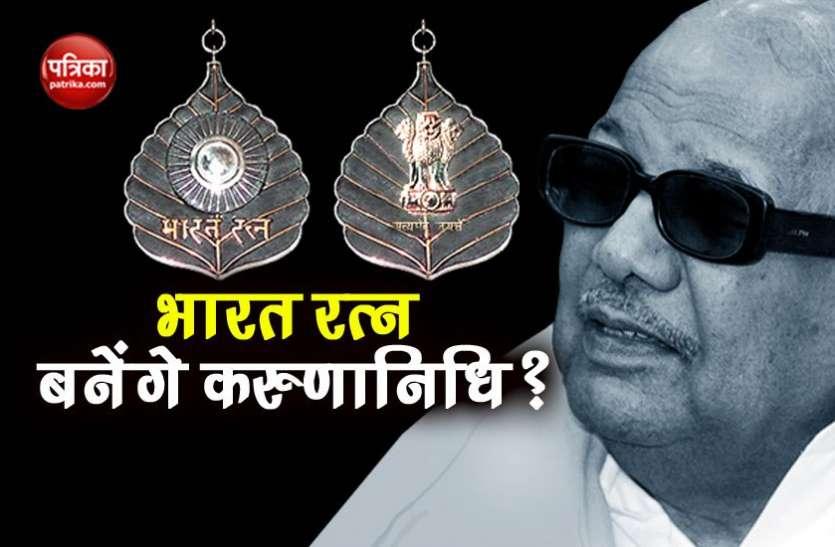 एम.करुणानिधि को भारत रत्न देने की उठी मांग, राज्यसभा में डीएमके बोली- यही होगी श्रद्धांजलि