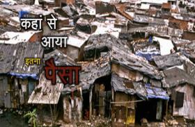 जम्मू: रोहिंग्याओं मुसलमानों की झुग्गियों से 29 लाख बरामद,जांच में जुटी पुलिस