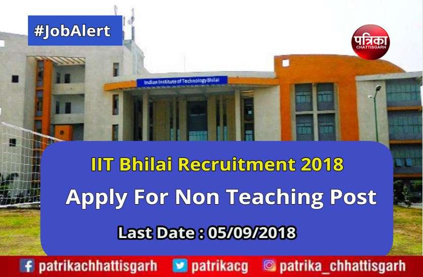 IIT भिलाई में नॉन टीचिंग के कई पदों पर भर्ती, इस तारीख तक करें आवेदन