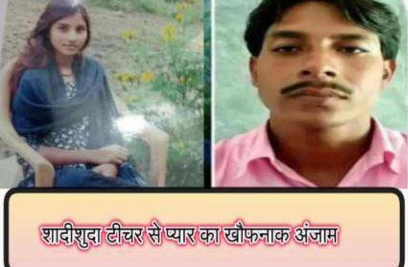CG में जिस दिन मिली थी किशोरी की लाश, उसी दिन झारखंड में शिक्षक की भी कर दी गई थी हत्या, उलझी पुलिस