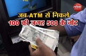 100 रुपए की जगह ATM से निकला 500 रुपए की नोट, लोगों की हुर्इ बल्ले-बल्ले, निकाल लिए 3 लाख