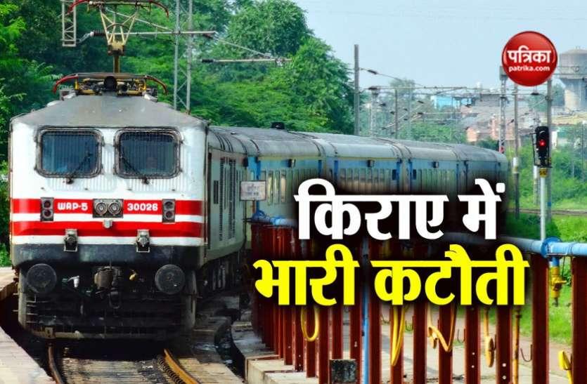 Good News: रेलवे ने दी बडी़ खुशखबरी, 235 रुपए तक कम हुआ थर्ड एसी का किराया