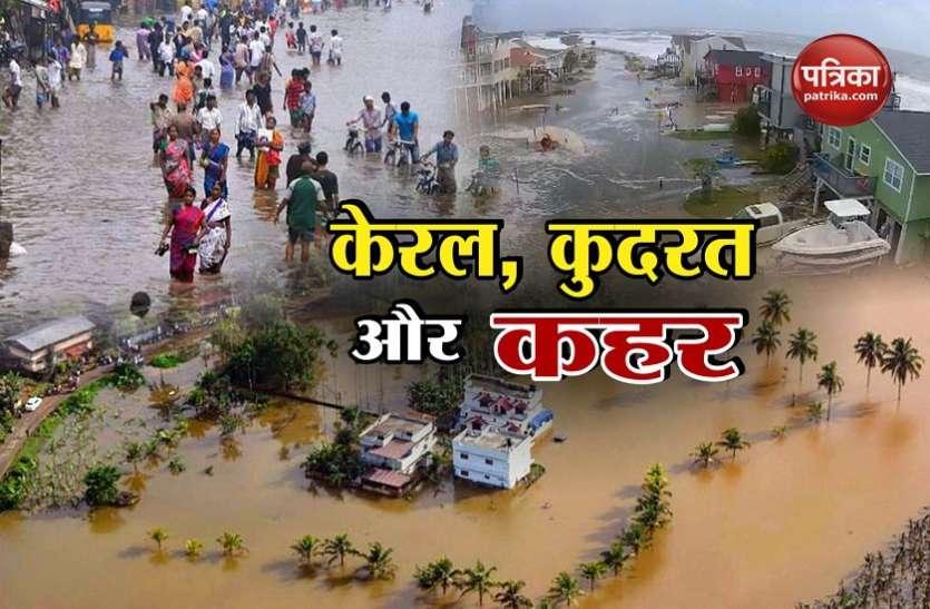 केरलः गृहमंत्री राजनाथ सिंह ने किया बाढ़ प्रभावित इलाकों का हवाई सर्वेक्षण, सीएम और पर्यटन मंत्री भी रहे साथ