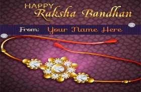 raksha bandhan greeting cards with name: अपना नाम लिखकर भेजें सभी को यह खूबसूरत ग्रीटिंग कार्ड्स