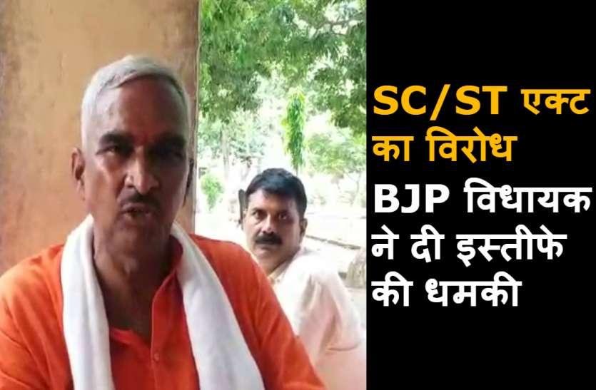 SC/ST एक्ट बिल के खिलाफ BJP विधायक सुरेन्द्र सिंह की बगावत, कहा इस्तीफा दे दूंगा