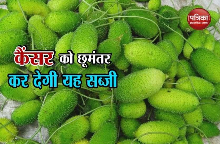 मात्र 150 रुपए किलो मिलती है यह सब्जी, कैंसर जैसी बीमारियों को पलभर में कर देगी छूमंतर