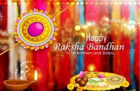 raksha bandhan wallpaper download: यहां से डाउनलोड करें मनमोहक वालपेपर