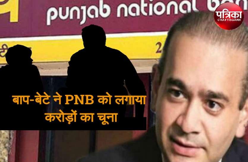 नीरव मोदी के बाद इस बाप-बेटे ने PNB को लगाया करोड़ों का चूना, और हो गए फरार