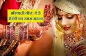 Hariyali Teej: सोलह श्रृंगार कर महिलाएं लेती हैं यह तीन प्रण, हाथों में मेहंदी लगाने का होता है खास महत्व